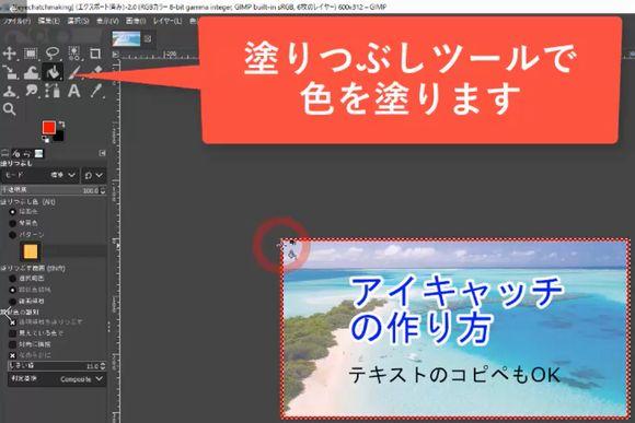 GIMPの使い方7-塗りつぶしツールで画像の外側にできた選択範囲に色を塗る