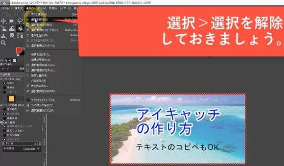 GIMPの使い方8-上のメニューから選択>選択を解除を選ぶ