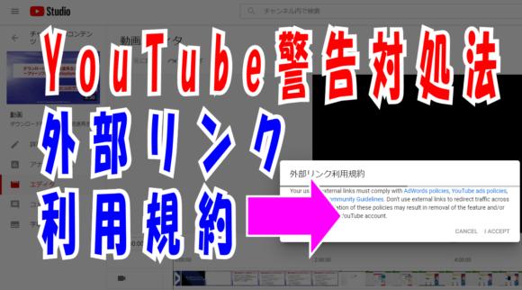 YouTube警告対処法/外部リンク利用規約
