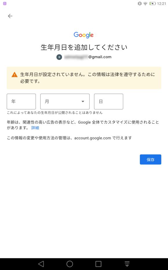 【対処法・登録方法・登録手順2】アカウントの設定が必要です