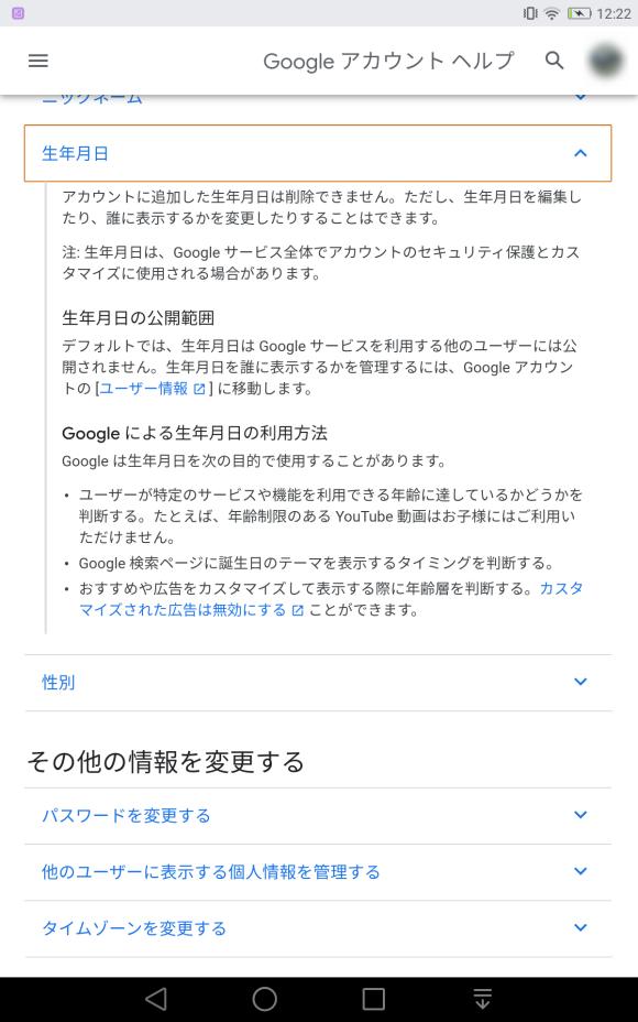 Googleアカウントヘルプ「生年月日の公開範囲とGoogleによる利用方法」