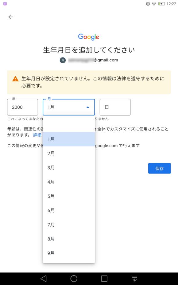 【対処法・登録方法・登録手順4】アカウントの設定が必要です