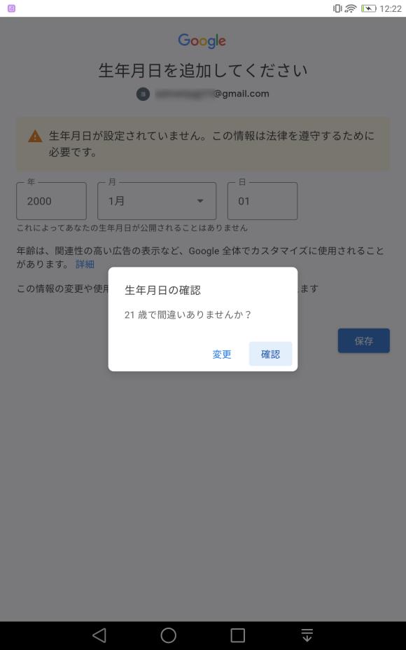 【対処法・登録方法・登録手順7】アカウントの設定が必要です