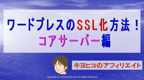 ワードプレスのSSL化方法コアサーバー編