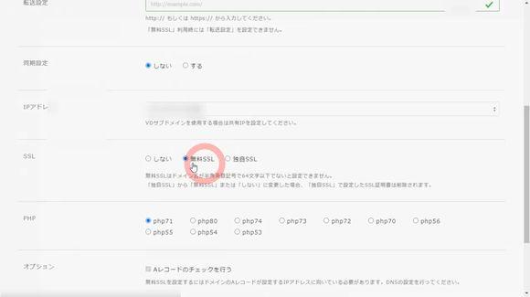 無料SSLを選びサイト設定を変更するを押す