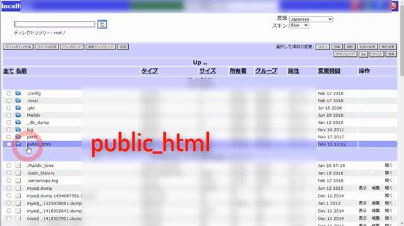 ァイルマネージャーの画面で「public_html」を選びます