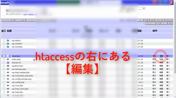 .htaccessの右にある編集を選びます