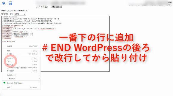 #END WordPressの後ろで改行してから貼り付けします1