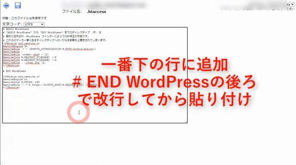 #END WordPressの後ろで改行してから貼り付けします2