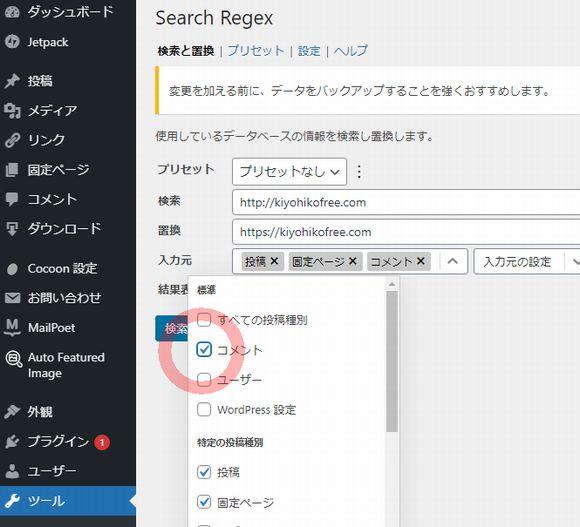 投稿ページ、固定ページ、コメントはプラグインSearch Regexで一括修正