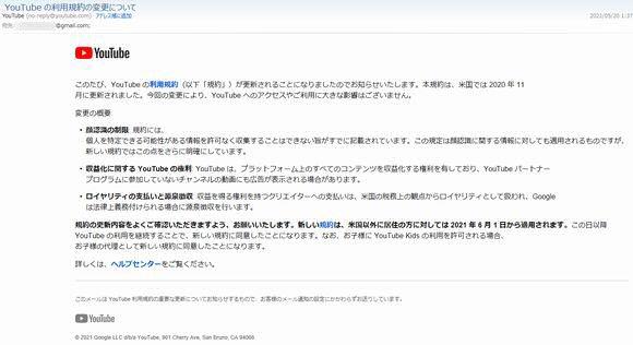 メール「YouTubeの利用規約の変更について」は本物!?内容を解説!フィッシングメール?