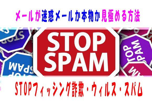 メールが迷惑メールか本物か見極める方法!フィッシング詐欺メール/ウィルスメール/スパム?