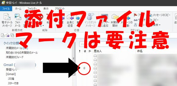 添付ファイルがあったら、まず要注意