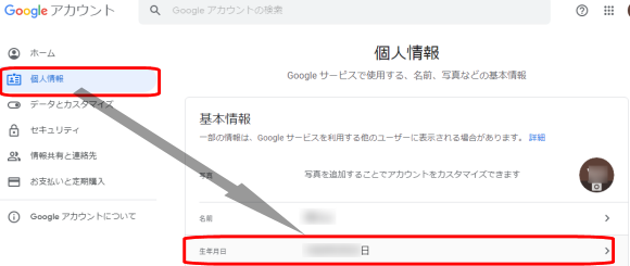 GoogleAccout個人情報設定