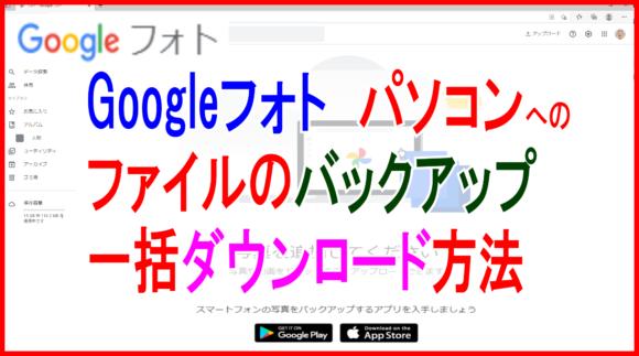 Googleフォトの写真を選択ダウンロード・一括ダウンロードしパソコン等に保存する方法