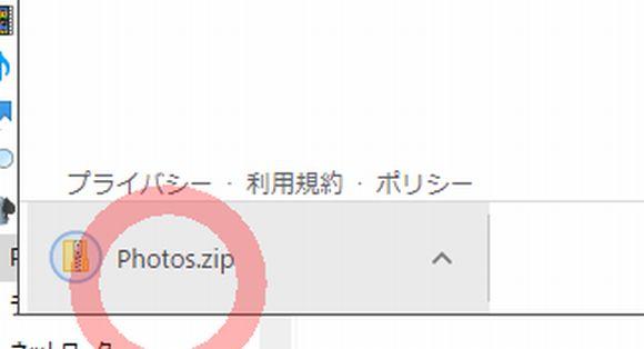 左下か右上にファイルがダウンロードされる(Photos.zip)