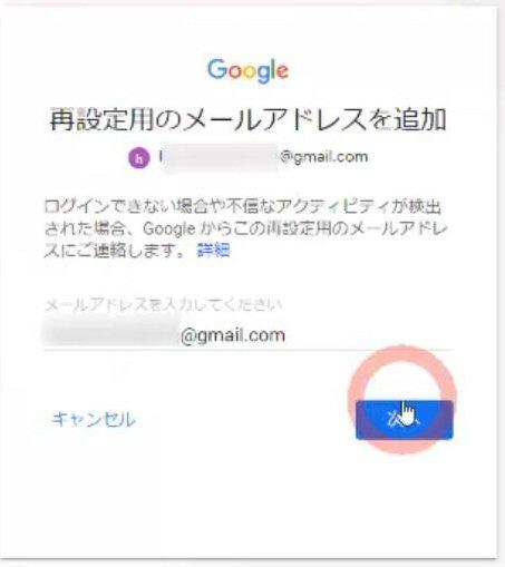 再設定用のメールアドレスを追加