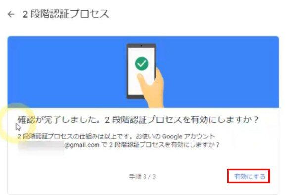 多要素認証(2段階認証)するGoogleアカウントを再度確認し、有効にするを押す