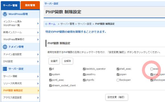 execコマンドを許可する(PHP関数制限設定を変更する。wpxサーバーの例)